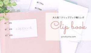 手帳×ノート×ファイルになるクリップブックの使いやすさをレビュー