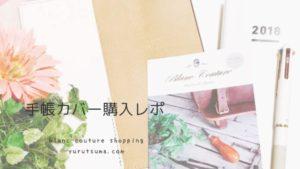 【レビュー】ジブン手帳を使うならブランクチュールの手帳カバー