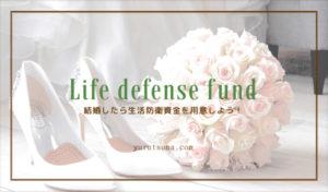 結婚したら生活防衛資金を用意しよう!必要額の計算方法と注意点