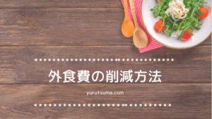 【外食費の削減】月に数万円使っていた外食費を減らした節約方法