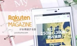 アプリで雑誌を読むなら楽天マガジン!定額で250冊以上が読み放題