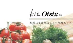 Kit oisix(キットオイシックス)は料理スキルがなくても作れる?