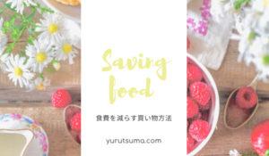 二人暮らしの食費を月6万円から4万円以下にまで削減した買い物方法