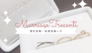 TRECENTI(トレセンテ)名古屋で購入したフローラの婚約・結婚指輪レポ