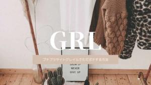プチプラサイトGRL(グレイル)でかんたんに「ただポチ」する方法